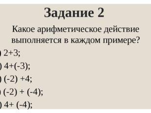 Задание 2 Какое арифметическое действие выполняется в каждом примере? а) 2+3;