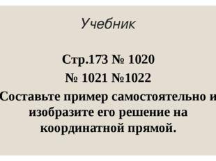 Учебник Стр.173 № 1020 № 1021 №1022 Составьте пример самостоятельно и изобраз