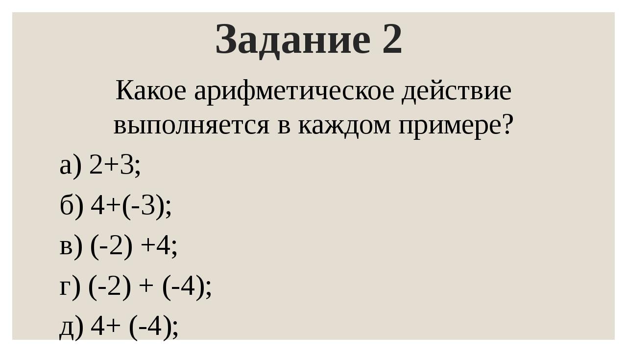Задание 2 Какое арифметическое действие выполняется в каждом примере? а) 2+3;...