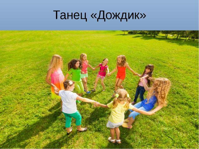 Танец «Дождик»
