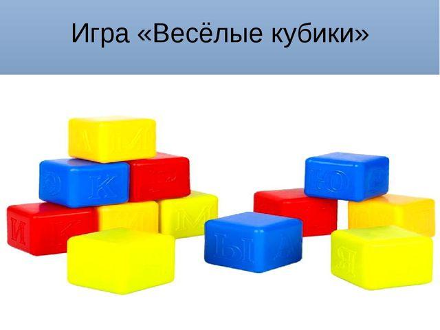 Игра «Весёлые кубики»