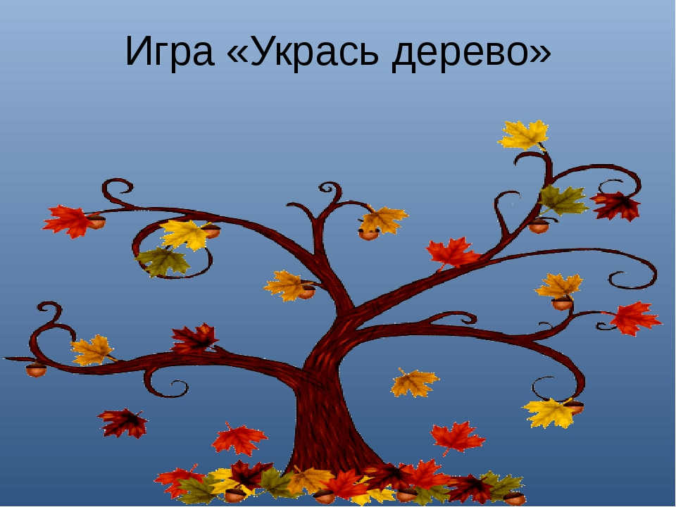 Игра «Укрась дерево»