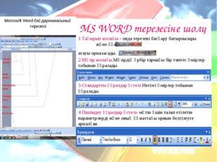 Microsoft Word бағдарламасының терезесі MS WORD терезесіне шолу 1.Тақырып жол