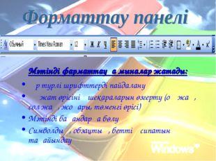 Мәтінді фарматтауға мыналар жатады: Әр түрлі шрифттерді пайдалану Құжат өрісі