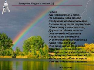 Введение. Радуга в поэзии [1]  Радуга Как неожиданно и ярко, На влажной неба