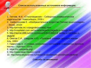 Список использованных источников информации: Спасибо за внимание! 1. Тютчев.