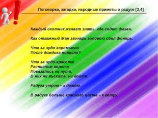 Поговорки, загадки, народные приметы о радуге [3,4] Каждый охотник желает зна