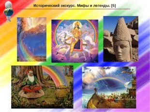Исторический экскурс. Мифы и легенды. [5]