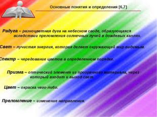 Основные понятия и определения [6,7] Радуга – разноцветная дуга на небесном с