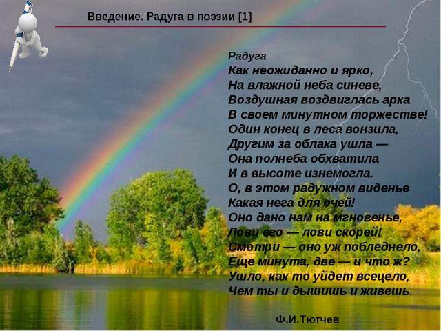 Введение. Радуга в поэзии [1]  Радуга Как неожиданно и ярко, На влажной неба...
