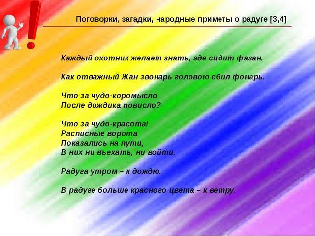 Поговорки, загадки, народные приметы о радуге [3,4] Каждый охотник желает зна...