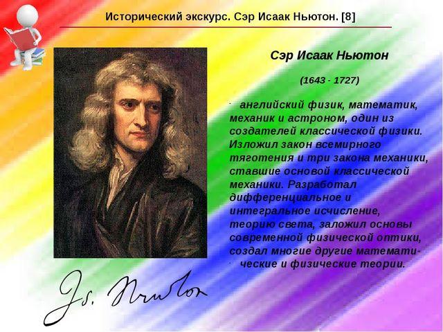 Исторический экскурс. Сэр Исаак Ньютон. [8] Сэр Исаак Ньютон (1643 - 1727) ан...