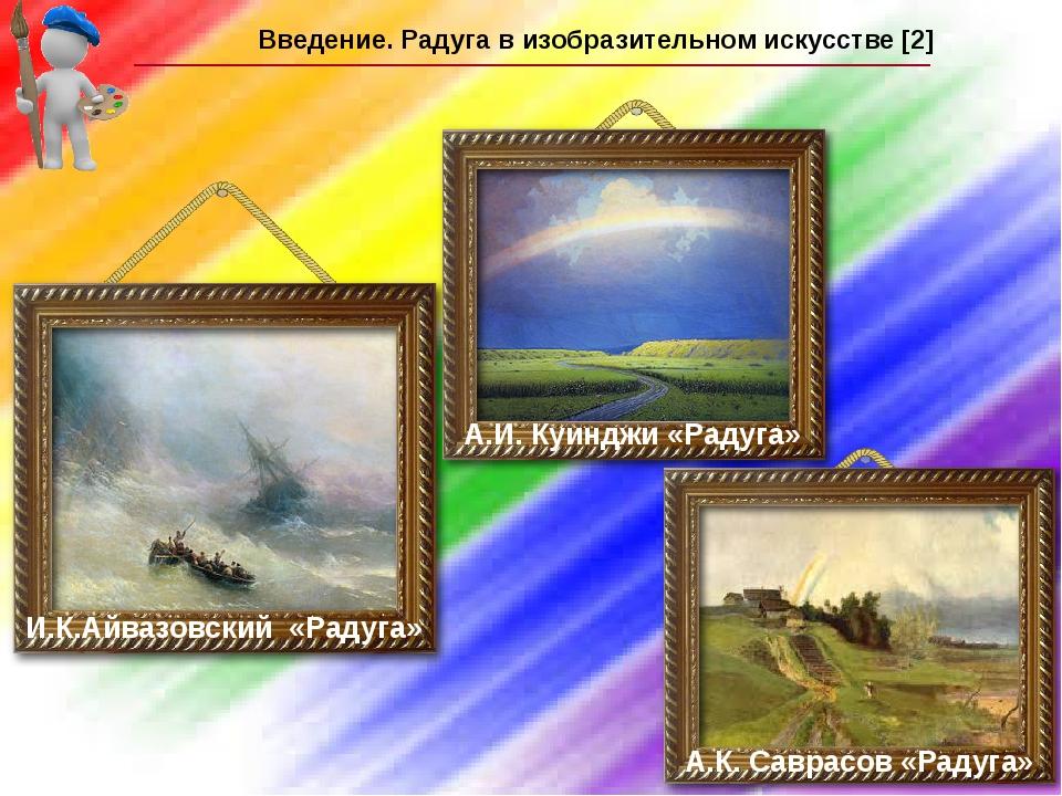 Введение. Радуга в изобразительном искусстве [2] И.К.Айвазовский «Радуга» А.И...