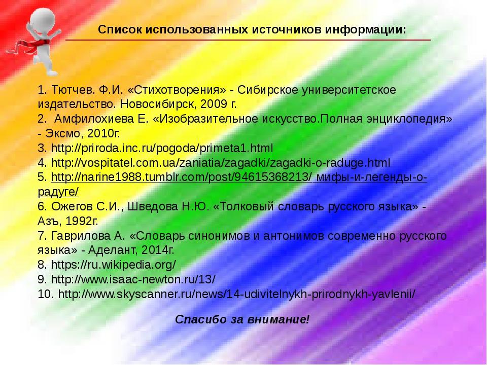 Список использованных источников информации: Спасибо за внимание! 1. Тютчев....