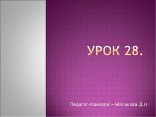 Педагог-психолог – Мяликова Д.Н.
