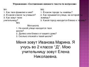 Упражнение «Составление связного текста по вопросам» №1 1. Как твоя фамилия и