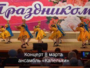 Концерт 8 марта ансамбль «Капельки»