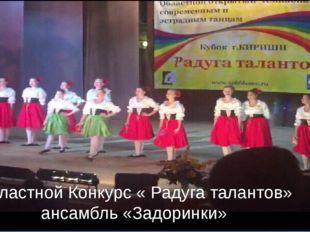 Концерт 8 марта ансамбль «Задоринки» Областной Конкурс « Радуга талантов» анс