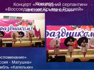 Концерт «Воссоединение Крыма с Россией» «Россия - Матушка» ансамбль «Капельки