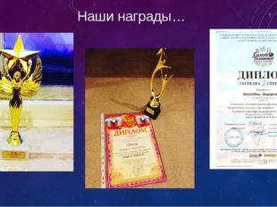 Наши награды…