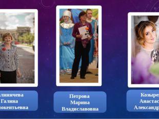 Калиничева Галина Иннокентьевна Козырева Анастасия Александровна Петрова Мари