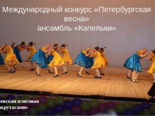Международный конкурс «Петербургская весна» ансамбль «Капельки» «Деревенская