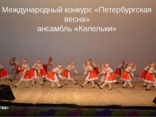 Международный конкурс «Петербургская весна» ансамбль «Капельки» «Колотуха»