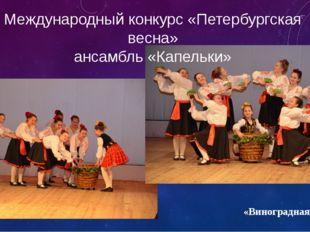 Международный конкурс «Петербургская весна» ансамбль «Капельки» «Виноградная