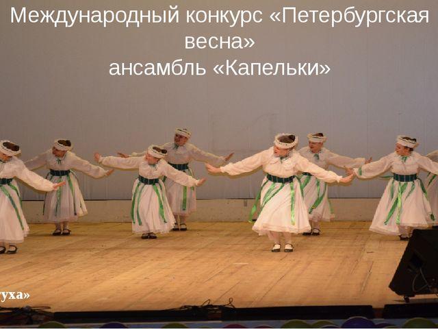 Международный конкурс «Петербургская весна» ансамбль «Капельки» «Топотуха»
