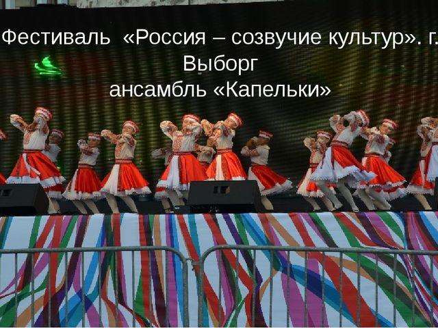 Фестиваль «Россия – созвучие культур». г. Выборг ансамбль «Капельки»