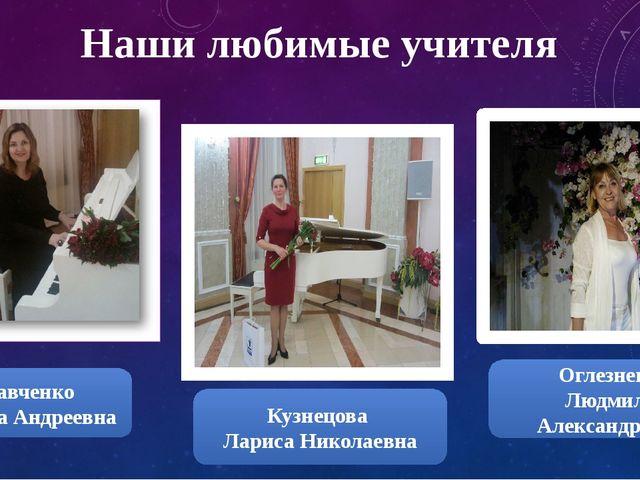 Наши любимые учителя Оглезнева Людмила Александровна Кузнецова Лариса Николае...