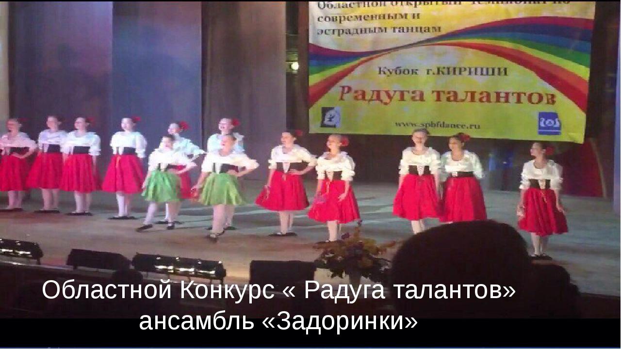 Концерт 8 марта ансамбль «Задоринки» Областной Конкурс « Радуга талантов» анс...
