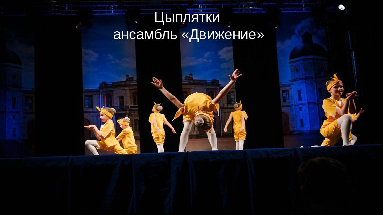 Цыплятки ансамбль «Движение»
