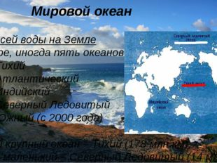 Мировой океан 96% всей воды на Земле Четыре, иногда пять океанов: - Тихи