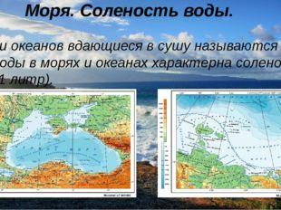 Моря. Соленость воды. Части океанов вдающиеся в сушу называются морями. Дл