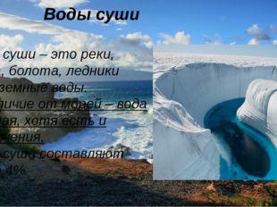 Воды суши Воды суши – это реки, озера, болота, ледники и подземные воды.