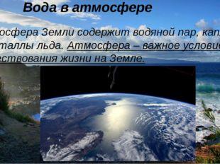 Вода в атмосфере Атмосфера Земли содержит водяной пар, капли воды кристалл