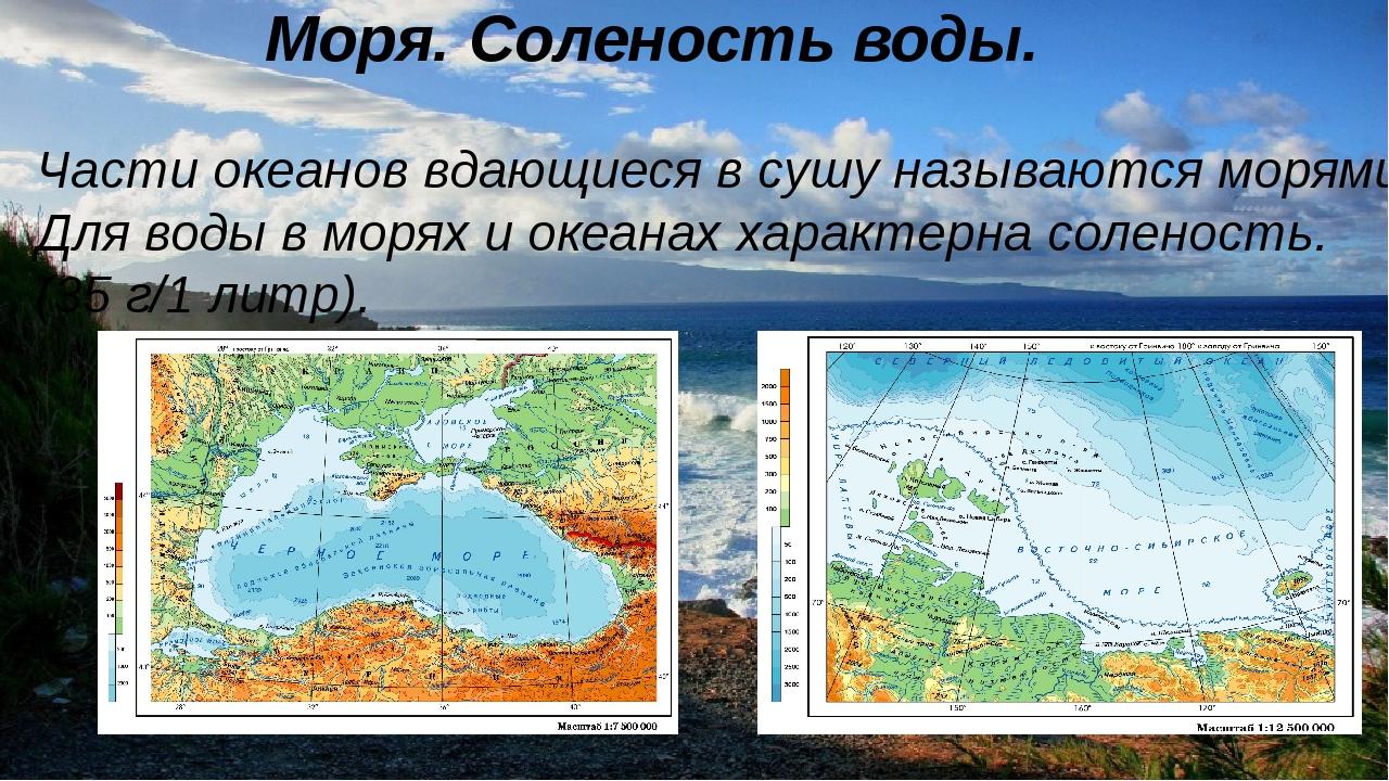 Моря. Соленость воды. Части океанов вдающиеся в сушу называются морями. Дл...