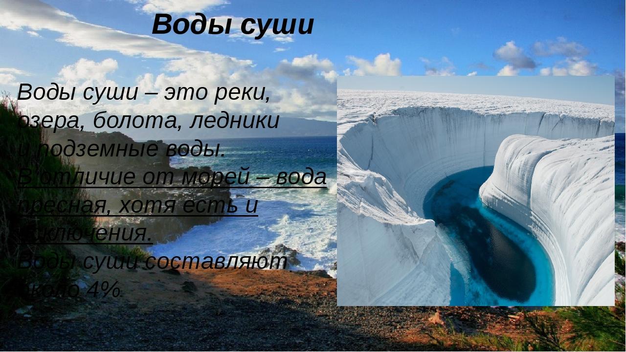 Воды суши Воды суши – это реки, озера, болота, ледники и подземные воды....
