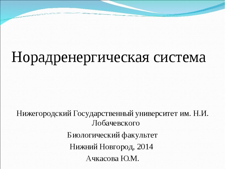 Норадренергическая система Нижегородский Государственный университет им. Н.И....