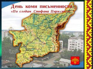 День коми письменности «По следам Стефана Пермского»