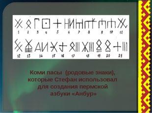Коми пасы (родовые знаки), которые Стефан использовал для создания пермской а