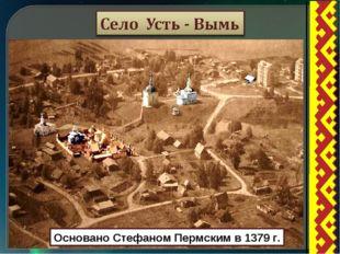 Основано Стефаном Пермским в 1379 г.