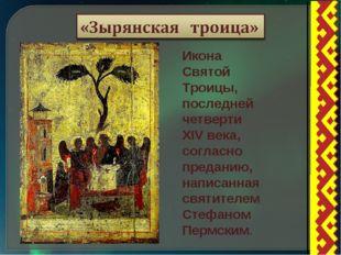 Икона Святой Троицы, последней четверти XIV века, согласно преданию, написанн