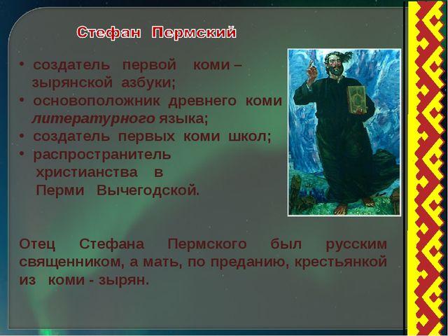 создатель первой коми – зырянской азбуки; основоположник древнего коми литер...