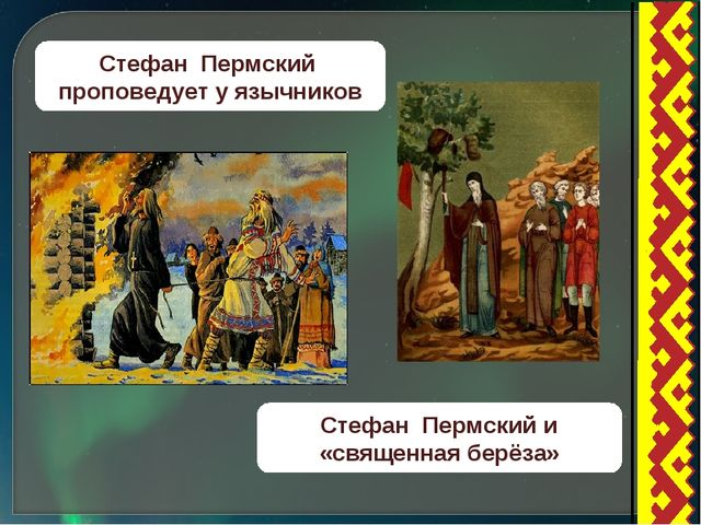 Стефан Пермский проповедует у язычников Стефан Пермский и «священная берёза»