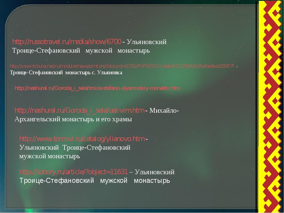 http://nashural.ru/Goroda_i_sela/ust-vim.htm - Михайло-Архангельский монастыр...
