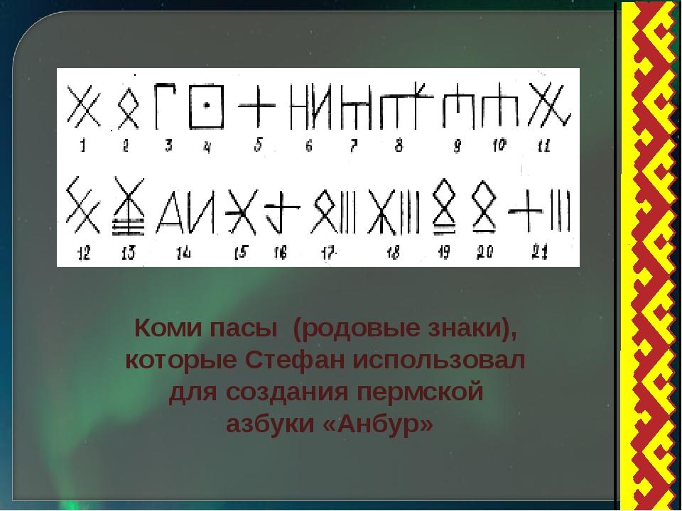 Коми пасы (родовые знаки), которые Стефан использовал для создания пермской а...