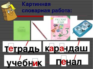 Картинная словарная работа: к.р.ндаш учебн.к п.нал а и е т.традь е а