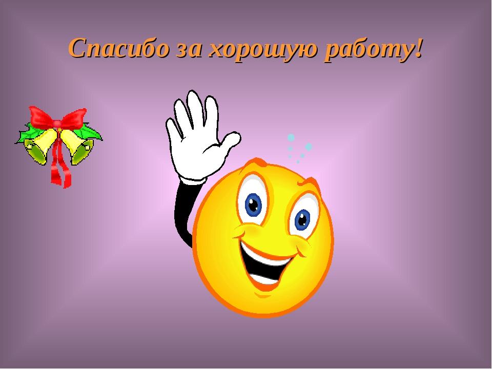выполнены спасибо ты молодец картинки москве